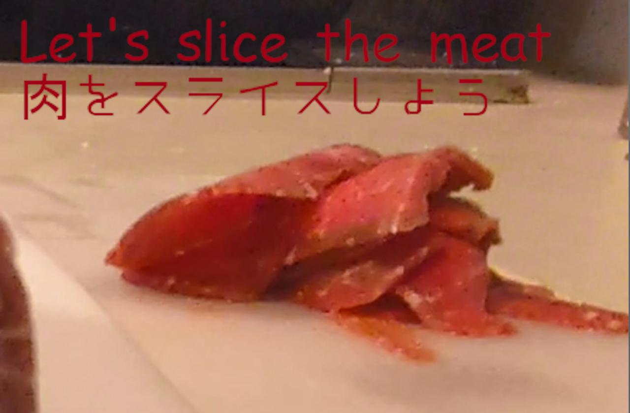 塊肉から自宅で簡単に薄切りスライス肉をつくる